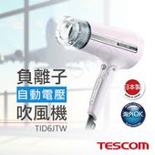 《日本TESCOM》日本製自動電壓負離子吹風機 TID6JTW