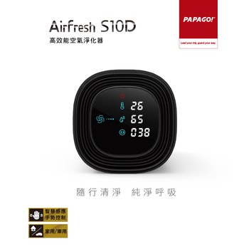 《PAPAGO!》AirFresh S10D高效能空氣淨化器