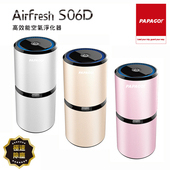 《PAPAGO!》Airfresh S06D 空氣淨化器(3色可選)(玫瑰金色)
