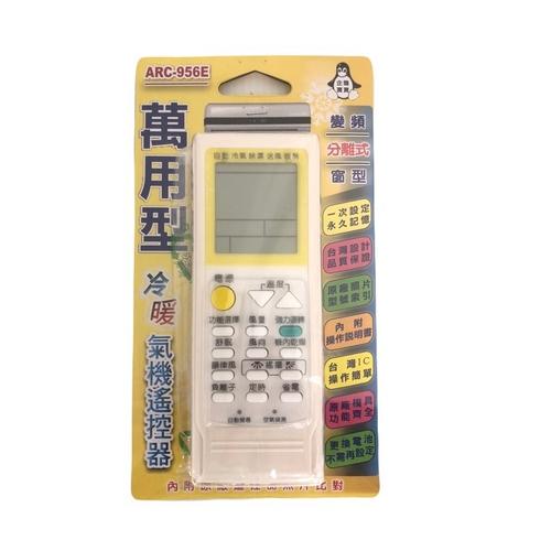 萬用型變頻冷氣遙控器ARC-956E