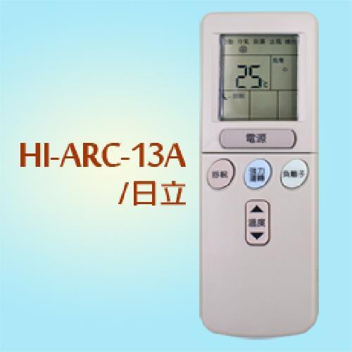 日立變頻冷氣遙控器HI-ARC-13A