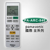 國際變頻冷氣遙控器RA-ARC-840