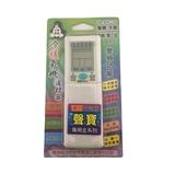 聲寶變頻冷氣遙控器SA-ARC-26