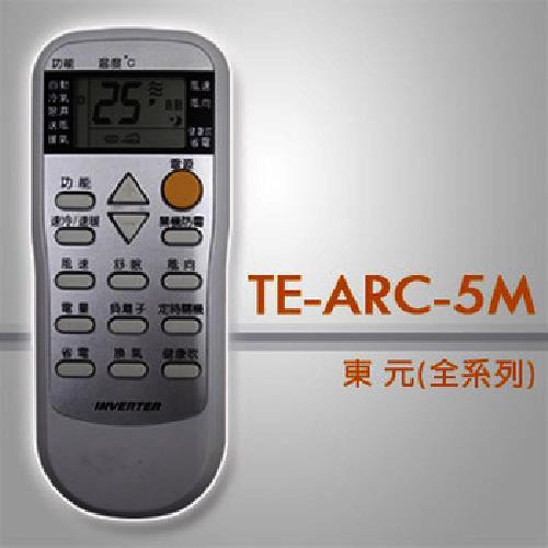 東元變頻冷氣遙控器TE-ARC-5M