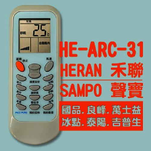 禾聯變頻冷氣遙控器HE-ARC-31