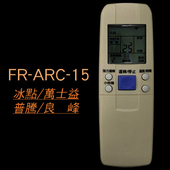 冰點變頻冷氣遙控器FR-ARC-15