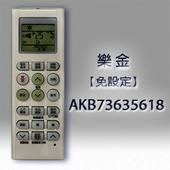 樂金變頻冷氣遙控器AKB73635618