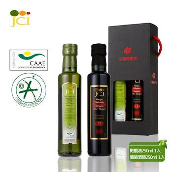 《JCI艾欖》精緻油醋禮盒-特級冷壓初榨橄欖油250ml+ 12年巴薩米克葡萄酒醋250ml(250ml/瓶*2)
