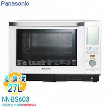 Panasonic 國際牌 27L蒸氣烘烤微波爐(贈19吋行李箱/NN-BS603)