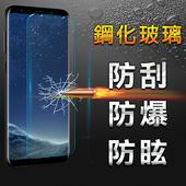 《YANGYI揚邑》Samsung Galaxy S8 Plus 6.2吋 鋼化玻璃膜9H防爆抗刮防眩保護貼(S8 Plus 非滿版鋼化膜)