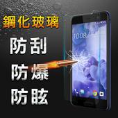 《YANGYI揚邑》HTC U Play 5.2吋 鋼化玻璃膜9H防爆抗刮防眩保護貼(U Play 非滿版鋼化膜)