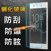 《YANGYI揚邑》SONY Xperia XA1 5吋 鋼化玻璃膜9H防爆抗刮防眩保護貼(XA1 非滿版鋼化膜)