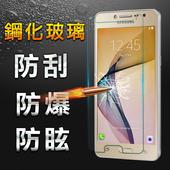 《YANGYI揚邑》Samsung Galaxy J2 Prime 5吋 鋼化玻璃膜9H防爆抗刮防眩保護貼(J2 Prime 非滿版鋼化膜)