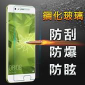 《YANGYI揚邑》Huawei P10 Plus 5.5吋 鋼化玻璃膜9H防爆抗刮防眩保護貼(P10 Plus 非滿版鋼化膜)
