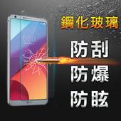 《YANGYI揚邑》LG G6 5.7吋 鋼化玻璃膜9H防爆抗刮防眩保護貼(LG G6 非滿版鋼化膜)