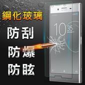 《YANGYI揚邑》SONY Xperia XZ Premium 5.5吋 鋼化玻璃膜9H防爆抗刮防眩保護貼(XZP 非滿版鋼化膜)