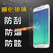 《YANGYI揚邑》OPPO A77 5.5吋 鋼化玻璃膜9H防爆抗刮防眩保護貼(OPPO A77 非滿版鋼化膜)