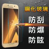 《YANGYI揚邑》Samsung Galaxy A5 2017版 鋼化玻璃膜9H防爆抗刮防眩保護貼(A5 2017 非滿版鋼化膜)