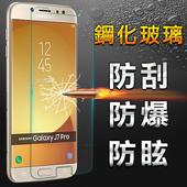 《YANGYI揚邑》Samsung Galaxy J7 Pro 5.5吋 鋼化玻璃膜9H防爆抗刮防眩保護貼(J7 Pro 非滿版鋼化膜)