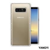 《YANG YI揚邑》Samsung Galaxy Note 8 6.3吋氣囊式防撞耐磨不黏機清透空壓殼(Note 8)