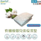 《海夫健康》EverSoft 有機棉 床包式 嬰兒床 保潔墊 60x120x10cm