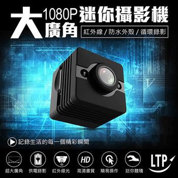 《LTP》全新升級防水版紅外線夜視1080P攝影機