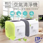 《ltp》迷你多功能日式家用空氣清淨機(灰色)