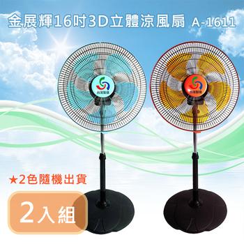《金展輝》16吋3D立體360度八方吹商業用涼風扇(A-1611-2入組)