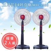 《五月花》14吋立扇MYF-1435--2入組 $849