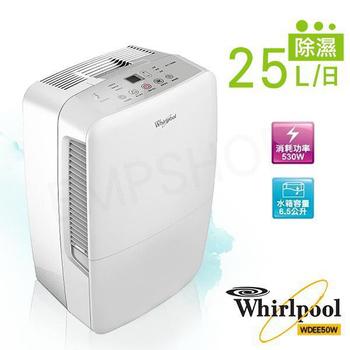 惠而浦Whirlpool 25L節能除濕機 WDEE50W