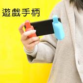 手機遊戲手柄 手把 Switch 手遊神器 傳說對決 適用6吋以下手機(黑色)