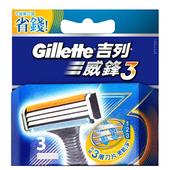 《吉列》Blue3 三層刮鬍刀片(3片裝)