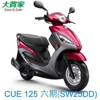光陽機車KYMCO CUE 125 (SW25DD) 六期 2018全新車(玫瑰紅)