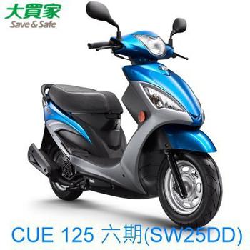光陽機車KYMCO CUE 125 (SW25DD) 六期 2018全新車(藍色)