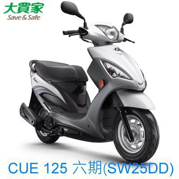 光陽機車KYMCO CUE 125 (SW25DD) 六期 2018全新車(珍珠白)