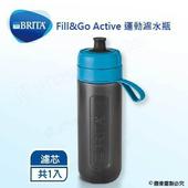 《德國BRITA》Fill& Go Active運動濾水瓶【內含1入濾心片】(藍色)