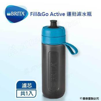 德國BRITA Fill& Go Active運動濾水瓶【內含1入濾心片】(藍色)