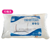 《MIT》防蹣抗菌可洗滌枕(45x75cm)