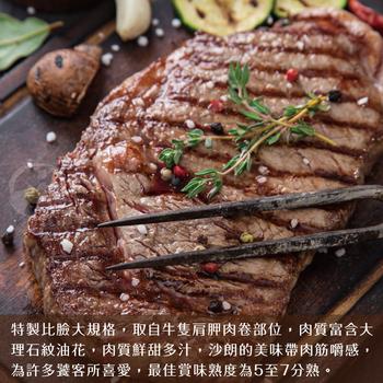《欣明生鮮》美國安格斯總統級霜降牛排-比臉大(600g±10%/片)(*2片組)