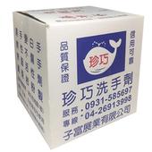 《台灣製》珍巧洗手劑(3.5kg/箱)