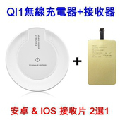 《U-ta》附接收片 手機無線充電板QI1-平放式(通過NCC認證)(白色/附IOS貼片)