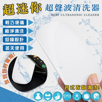 《FJ》新一代超聲波清洗神器(可接行動電源)(白色)