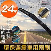 《安伯特》環保避震雨刷24吋(1入)多國專利 環保材質 防鏽烤漆(24吋)