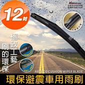 《安伯特》環保避震雨刷12吋(1入)多國專利 環保材質 防鏽烤漆(12吋)