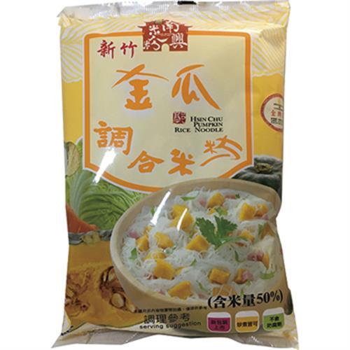 南興 新竹金瓜調合米粉(200g)