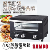 《聲寶SAMPO》15L蒸氣電烤箱 KZ-SA15W