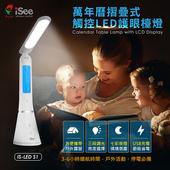 《iSee》萬年曆折疊觸控LED護眼檯燈(IS-LED S1)