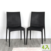 《Homelike》布倫丹仿藤造型餐椅-四入組(經典黑)