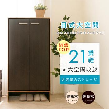 《Hopma》日式雙門六層鞋櫃(黑胡桃)