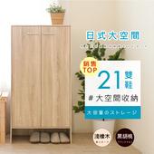 《Hopma》日式雙門六層鞋櫃(淺橡木)